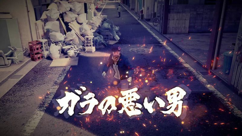 Yakuza: Like a Dragon - Substory 4: One Man's Trash Gomi
