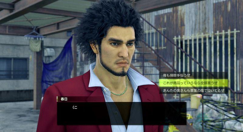 Yakuza: Like a Dragon - Substory 4: One Man's Trash Kondo