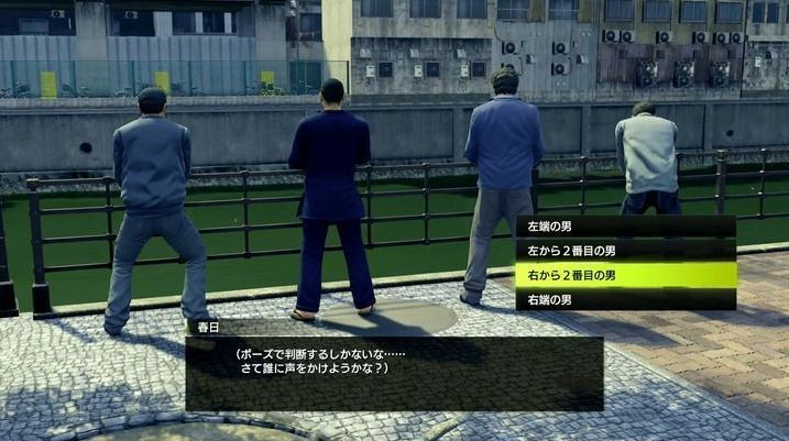 Yakuza: Like a Dragon - Substory 3: Golden Opportunity Men in Public