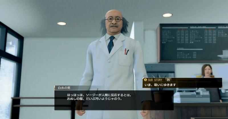 Yakuza: Like a Dragon - Substory 35: Preparing to Suck