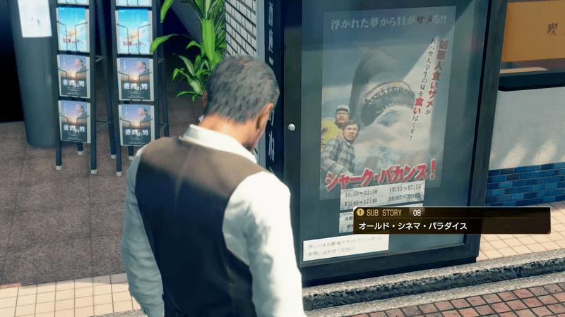Yakuza: Like a Dragon - Chapter 4: Old Cinema Paradiso