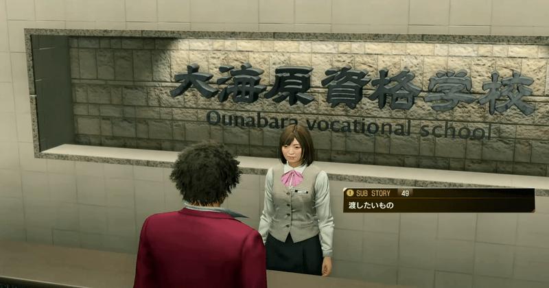 Yakuza: Like a Dragon - Substory 49