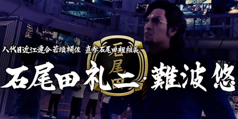 Yakuza: Like a Dragon - Nanba and Ishioda Boss Guide