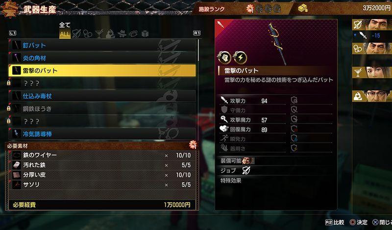 Yakuza: Like a Dragon - Romance Workshop Upgrade Weapons