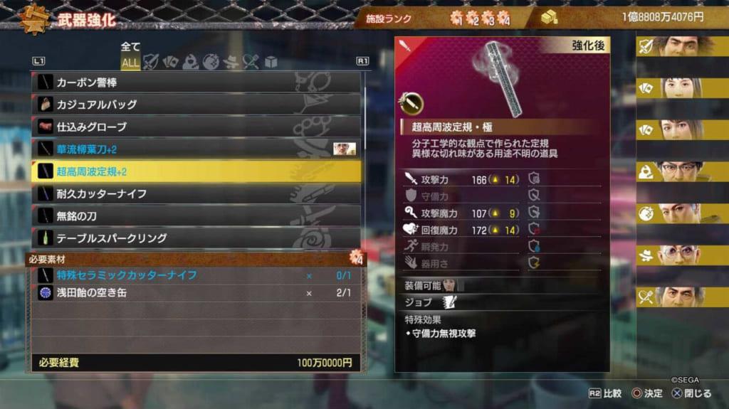 Yakuza: Like a Dragon - Clerk (Ultra High Frequency Ruler)