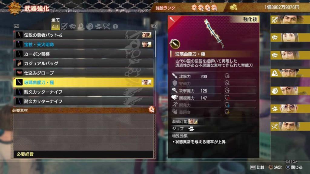 Yakuza: Like a Dragon - Gangster (Glass Song Dragon Sword)