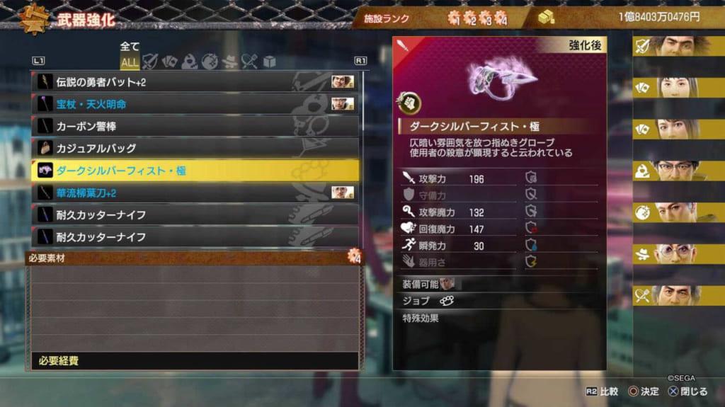 Yakuza: Like a Dragon - Hitman (Dark Silver Fist)