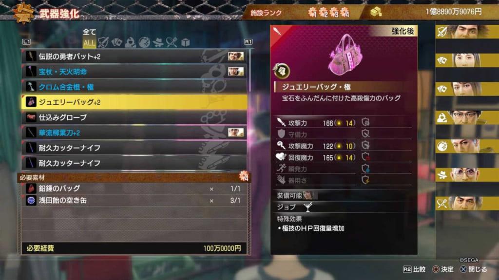 Yakuza: Like a Dragon - Barmaid (Jewelry Bag)