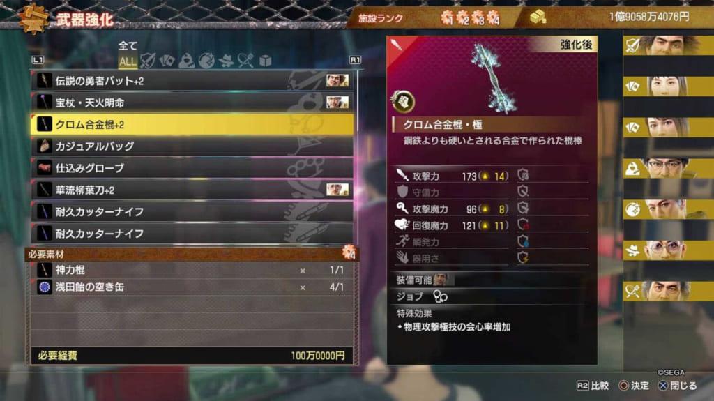 Yakuza: Like a Dragon - Detective (Chromium Alloy Club)