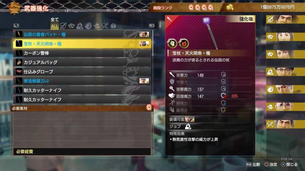 Yakuza: Like a Dragon - Homeless Guy (Treasure Staff)
