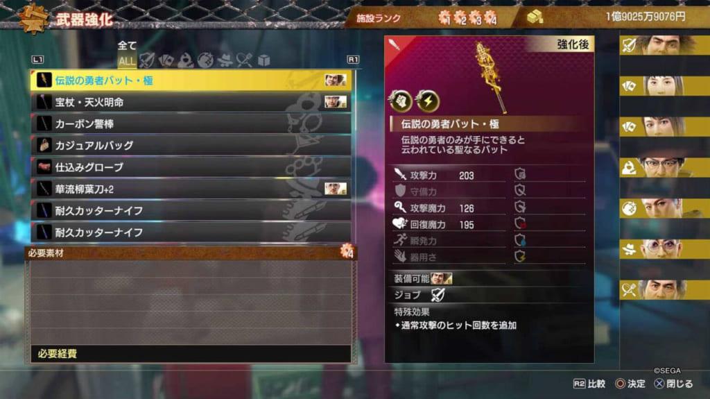 Yakuza: Like a Dragon - Freelancer and Hero (Legendary Hero Bat)
