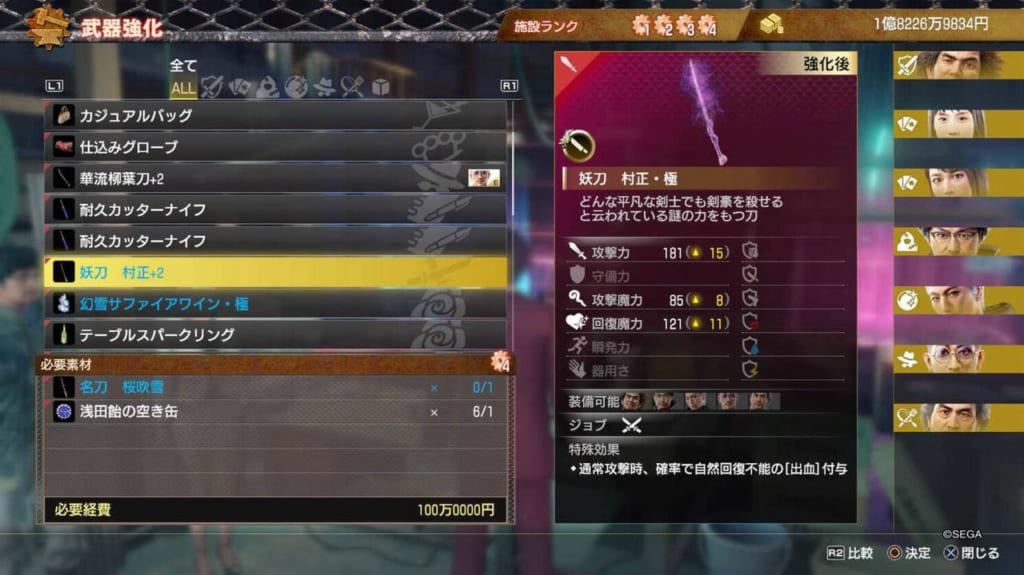 Yakuza: Like a Dragon - Bodyguard (Muramasa)