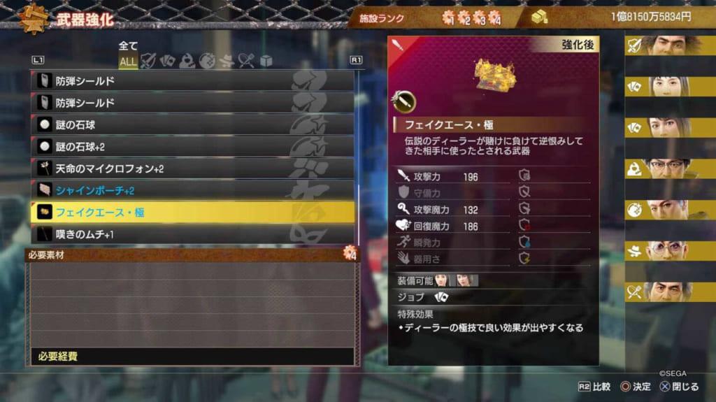 Yakuza: Like a Dragon - Dealer (Fake Ace)