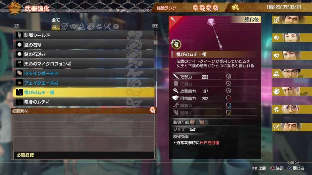Yakuza: Like a Dragon - Night Queen (Pleasure Whip)