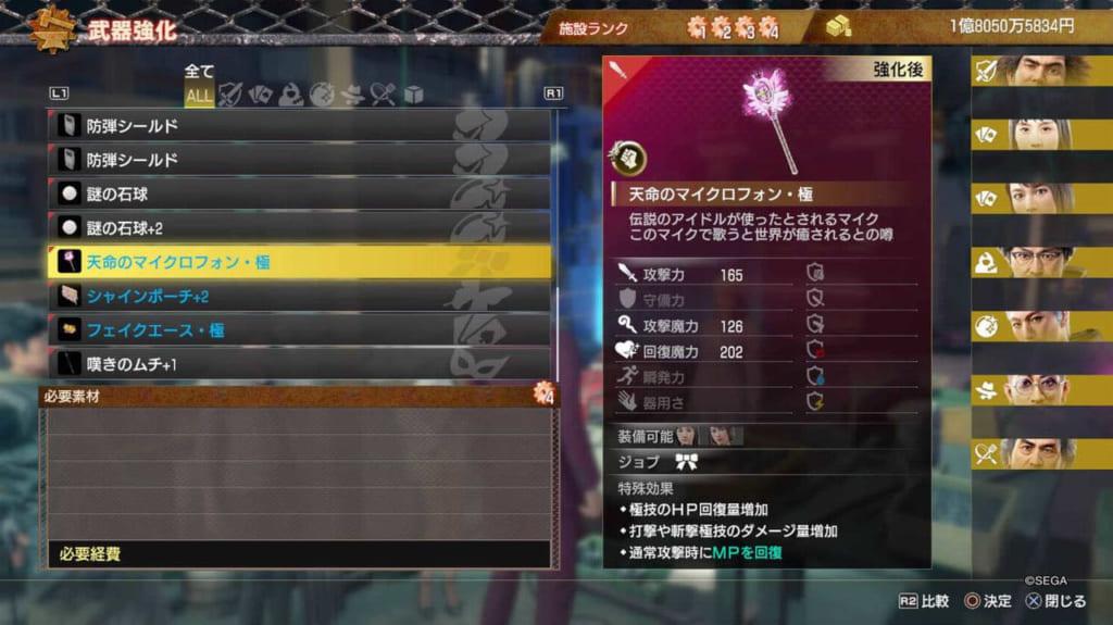 Yakuza: Like a Dragon - Idol (Destiny Microphone)