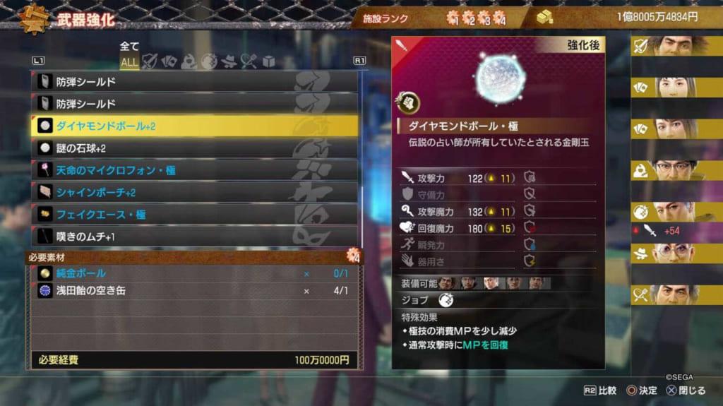 Yakuza: Like a Dragon - Fortuneteller (Diamond Bowl)