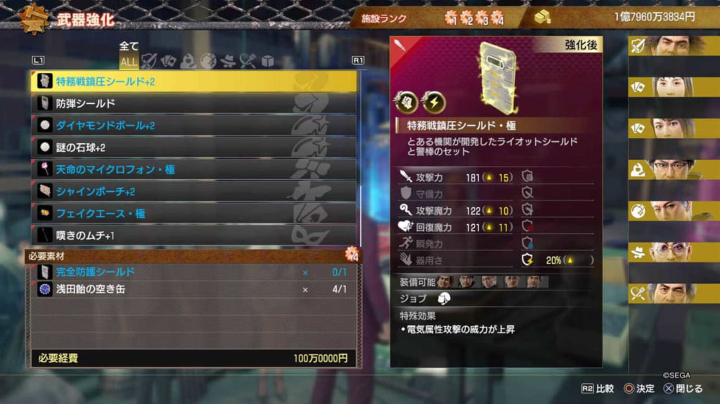 Yakuza: Like a Dragon - Enforcer (Special Warfare Suppression Shield)