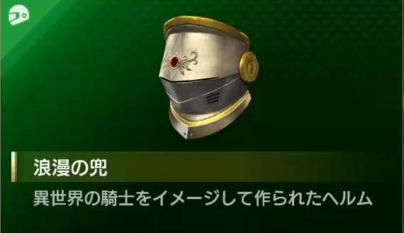 Yakuza: Like a Dragon - Romantic Helm