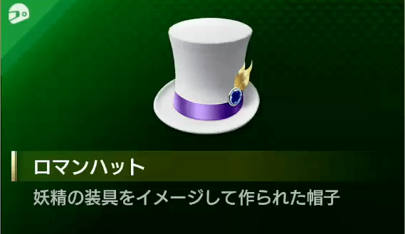 Yakuza: Like a Dragon - Romantic Hat
