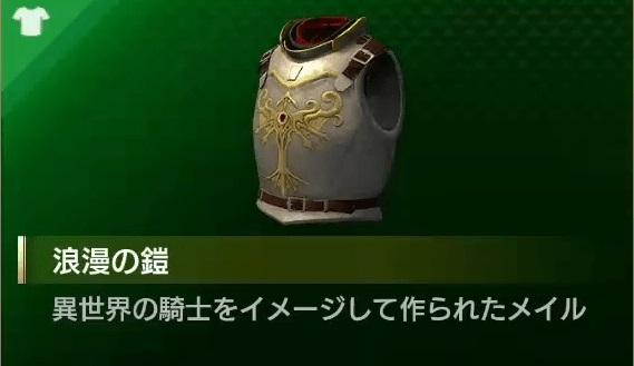 Yakuza: Like a Dragon - Romantic Armor