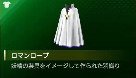 Yakuza: Like a Dragon - Romantic Robe