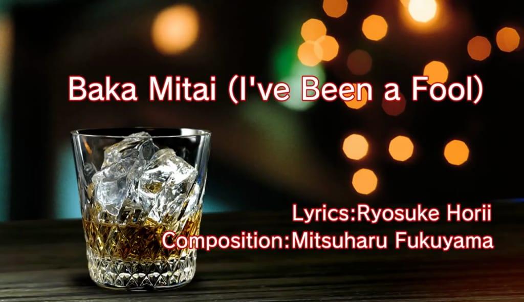 Yakuza: Like a Dragon - Baka Mitai
