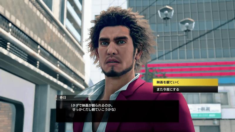 Yakuza: Like a Dragon - Chapter 4: Substory 8 Seagull Cinema