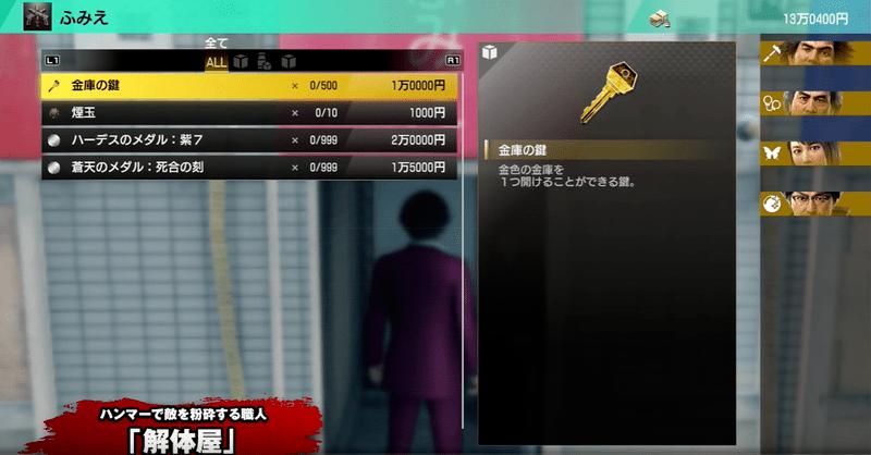 Yakuza: Like a Dragon - Gold Safe Key