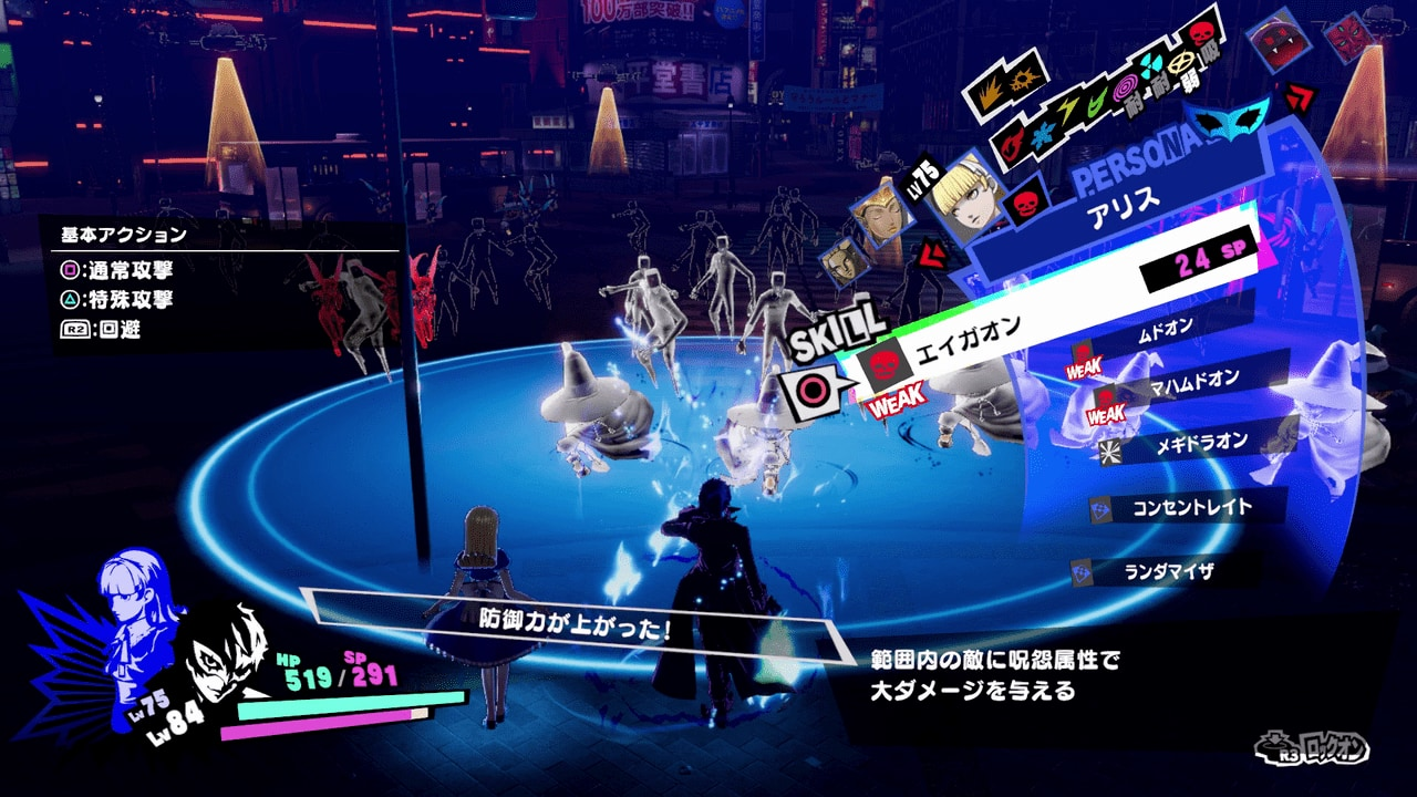Persona 5 Strikers - New Game Plus Risky or Merciless Gameplay
