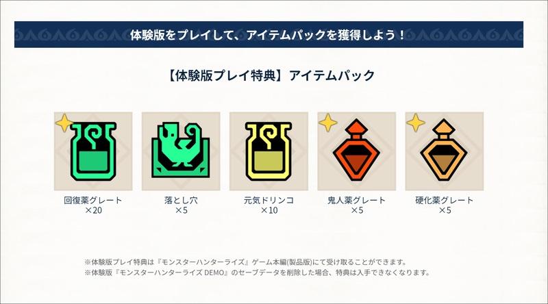 Monster Hunter Rise - Demo Version Bonuses