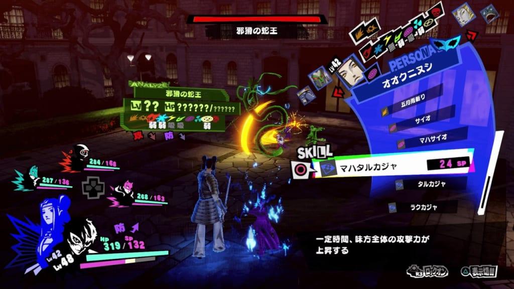 Persona 5 Strikers - Sendai Jail Dire Shadow Snake King Raja Naga Cast Buffs