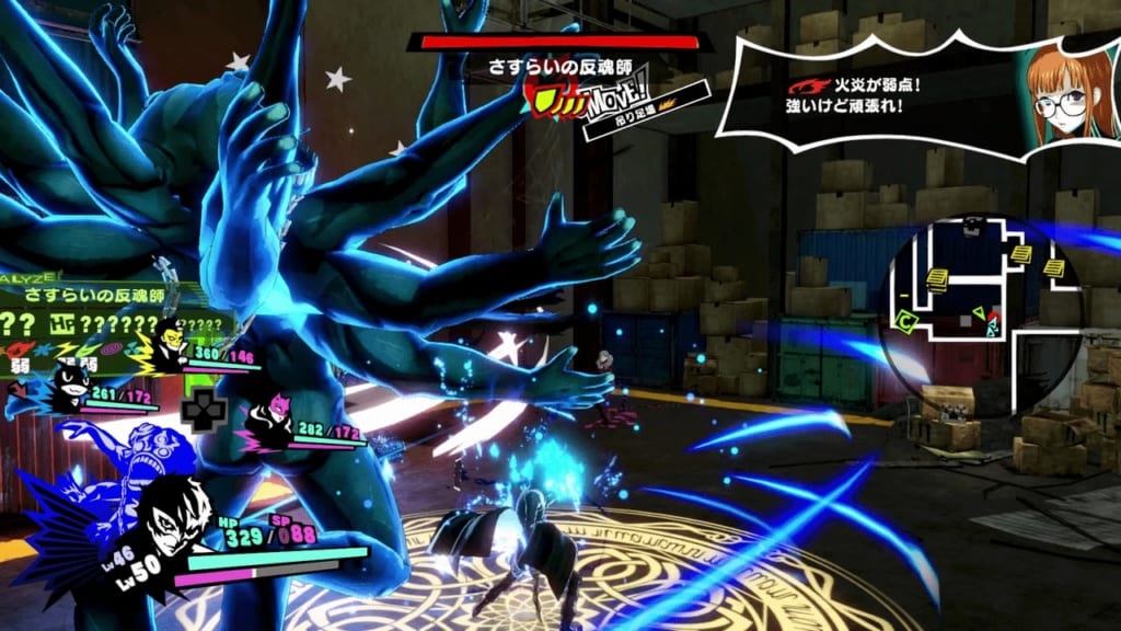 Persona 5 Strikers - Okinawa Jail Dire Shadow Wandering Reviver Nebiros Dodge Instant Death Attacks