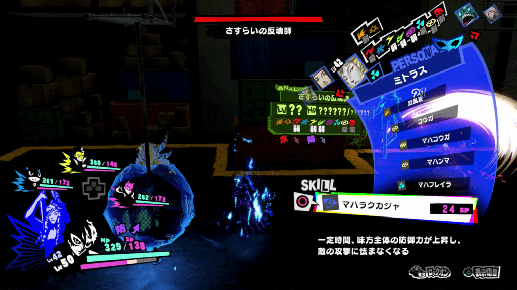 Persona 5 Strikers - Okinawa Jail Dire Shadow Wandering Reviver Nebiros Cast Buffs