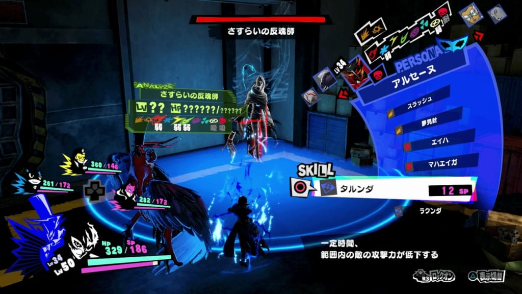 Persona 5 Strikers - Okinawa Jail Dire Shadow Wandering Reviver Nebiros Land Debuffs