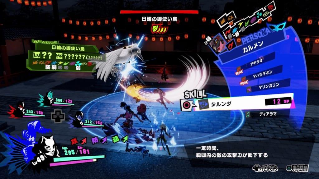 Persona 5 Strikers - Kyoto Jail Dire Shadow Sun's Emissary Yatagarasu Land Debuffs