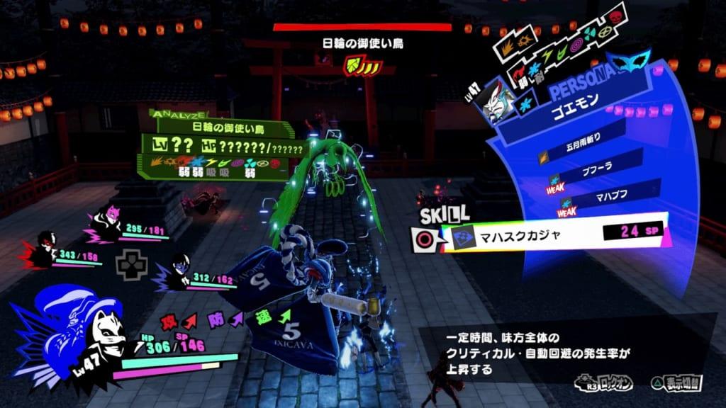 Persona 5 Strikers - Kyoto Jail Dire Shadow Sun's Emissary Yatagarasu Cast Buffs