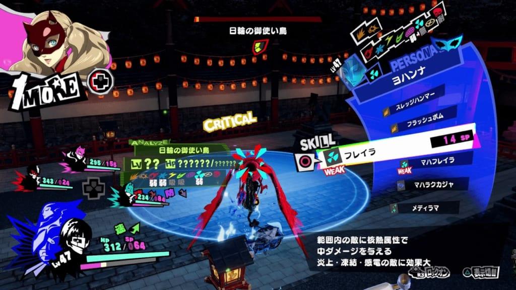 Persona 5 Strikers - Kyoto Jail Dire Shadow Sun's Emissary Yatagarasu Use Nuke Attacks
