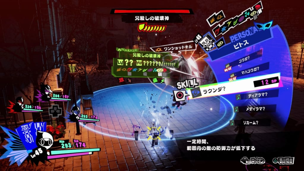 Persona 5 Strikers - Sendai Jail Powerful Shadow Fratricidal Destroyer Seth Land Debuffs