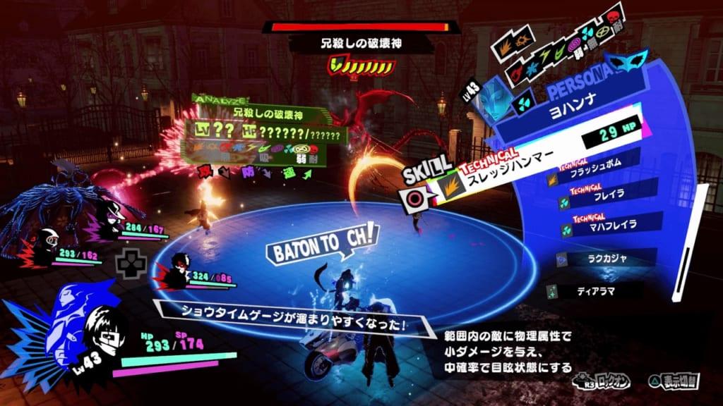 Persona 5 Strikers - Sendai Jail Powerful Shadow Fratricidal Destroyer Seth Use Physical Attacks