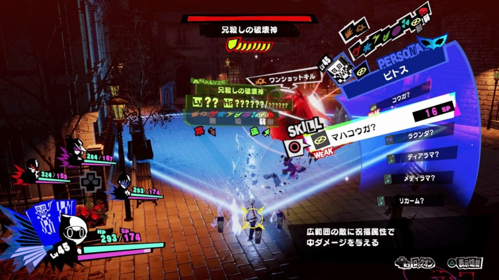 Persona 5 Strikers - Sendai Jail Powerful Shadow Fratricidal Destroyer Seth Use Bless Attacks