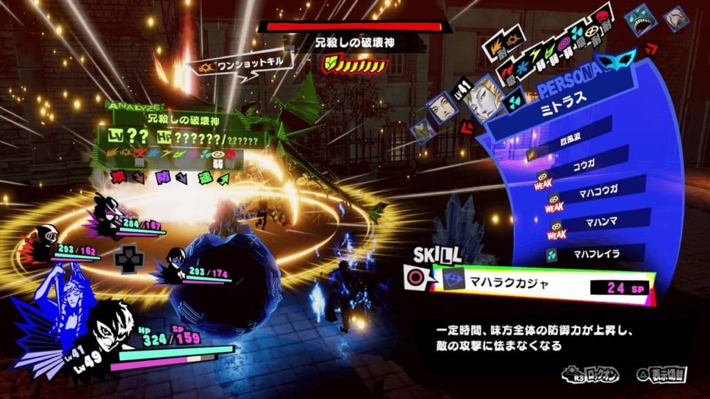 Persona 5 Strikers - Sendai Jail Powerful Shadow Fratricidal Destroyer Seth Cast Buffs