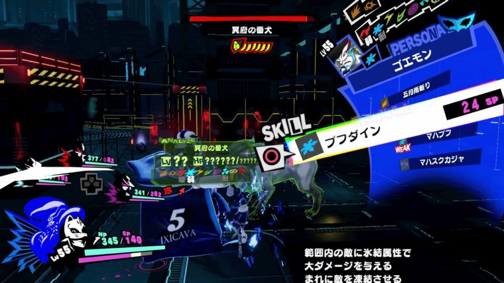 Persona 5 Strikers - Osaka Jail Powerful Shadow Guard Dog of Hades Cerberus Use Ice Attacks