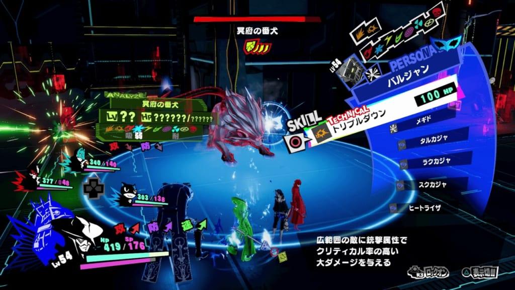 Persona 5 Strikers - Osaka Jail Powerful Shadow Guard Dog of Hades Cerberus Deal Gun Attacks