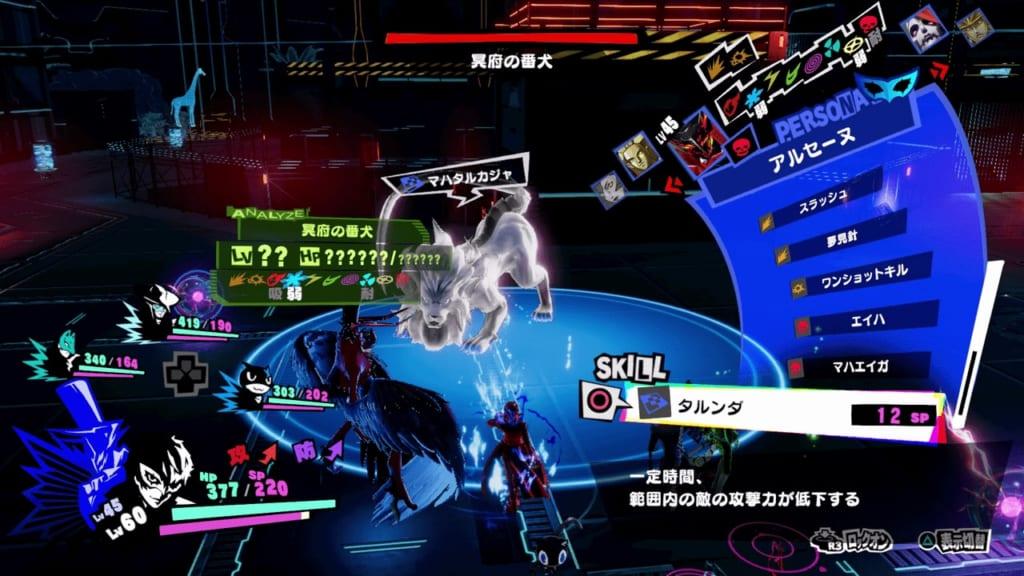 Persona 5 Strikers - Osaka Jail Powerful Shadow Guard Dog of Hades Cerberus Land Debuffs
