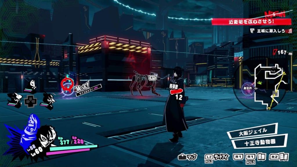 Persona 5 Strikers - Osaka Jail Powerful Shadow Guard Dog of Hades Cerberus Mini-Boss Location