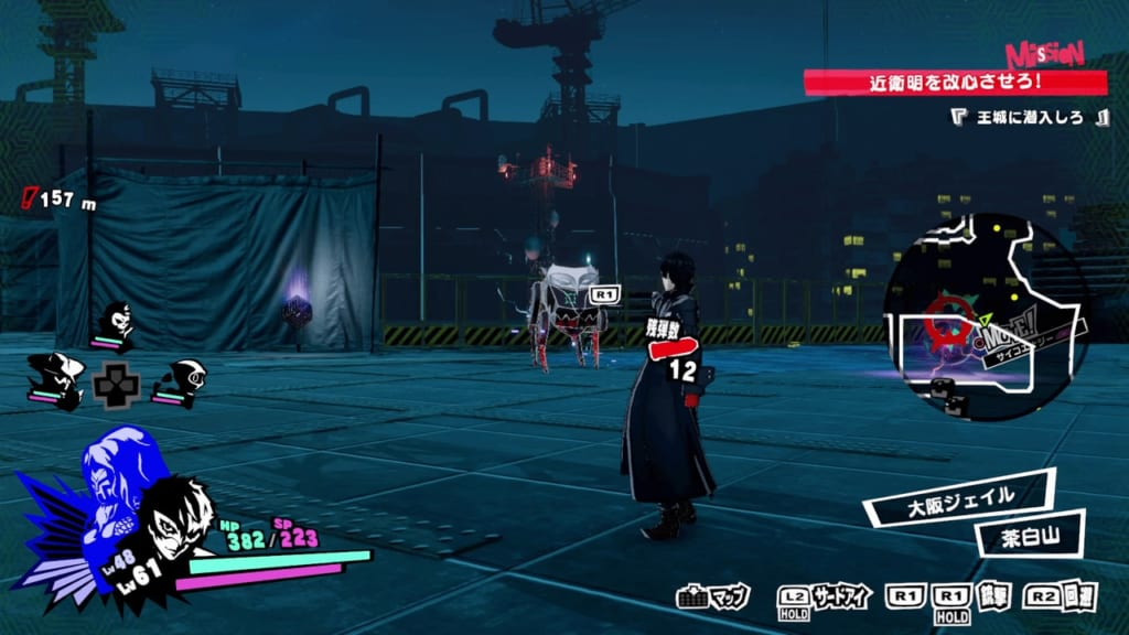 Persona 5 Strikers - Osaka Jail Dire Shadow War-Hungry Horseman Eligor Mini-Boss Location
