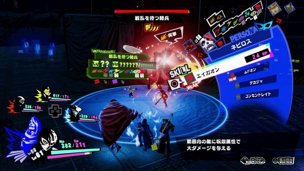 Persona 5 Strikers - Osaka Jail Dire Shadow War-Hungry Horseman Eligor Use Curse Attacks