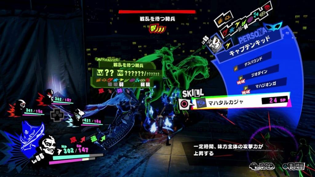 Persona 5 Strikers - Osaka Jail Dire Shadow War-Hungry Horseman Eligor Cast Buffs