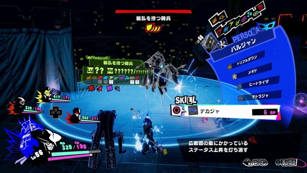 Persona 5 Strikers - Osaka Jail Dire Shadow War-Hungry Horseman Eligor Land Debuffs Dekaja