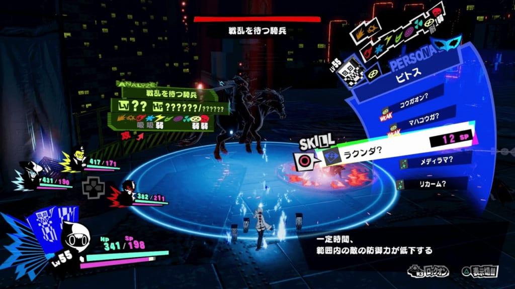 Persona 5 Strikers - Osaka Jail Dire Shadow War-Hungry Horseman Eligor Land Debuffs